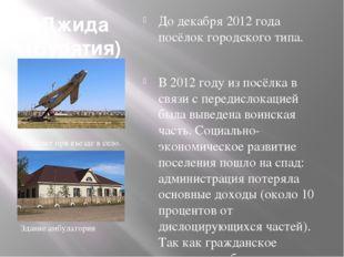 Джида (Бурятия) До декабря 2012 года посёлок городского типа. В 2012 году из