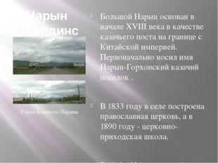 Нарын (Джидинский район) Большой Нарын основан в начале XVIII века в качестве