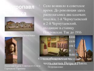 Петропавловка (Джидинский район) Село возникло в советское время. До революци