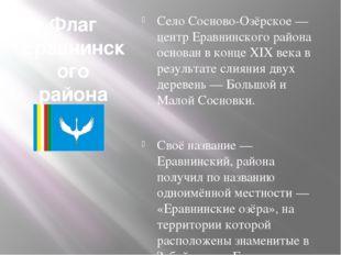 Флаг Еравнинского района Село Сосново-Озёрское — центр Еравнинского района ос