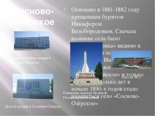 Сосново-Озёрское Основано в 1881-1882 году крещенным бурятом Никифором Белобо