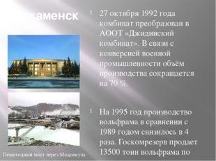 Закаменск 27 октября 1992 года комбинат преобразован в АООТ «Джидинский комби