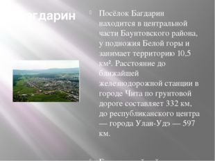 Багдарин Посёлок Багдарин находится в центральной части Баунтовского района,