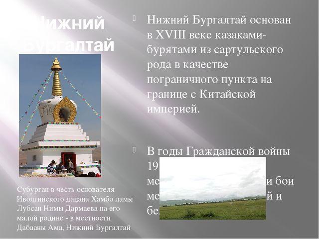 Нижний Бургалтай Нижний Бургалтай основан в XVIII веке казаками-бурятами из с...