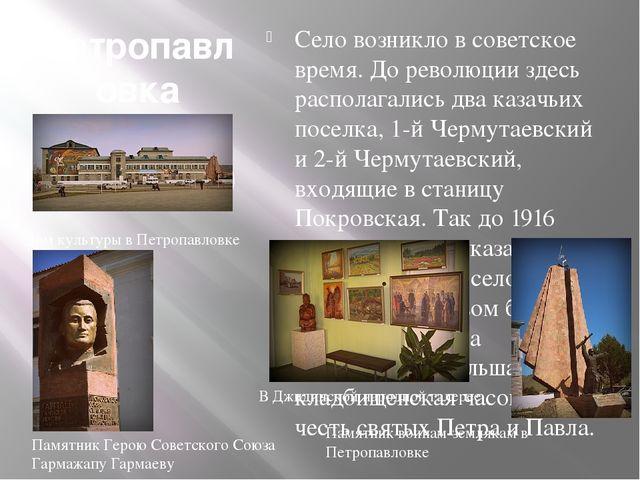 Петропавловка (Джидинский район) Село возникло в советское время. До революци...