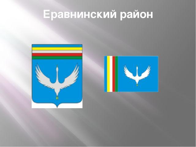 Еравнинский район