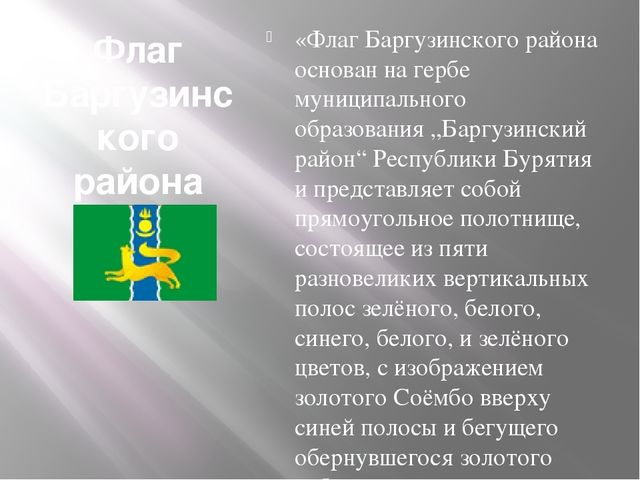 Флаг Баргузинского района «Флаг Баргузинского района основан на гербе муницип...