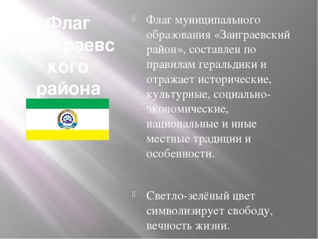 Флаг Заиграевского района Флаг муниципального образования «Заиграевский район...