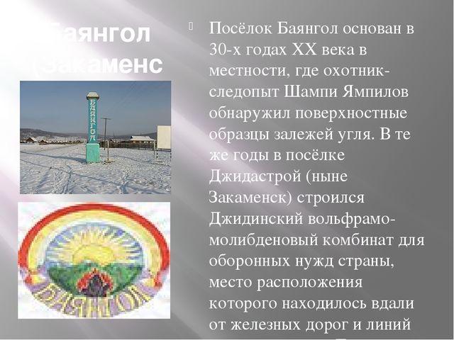 Баянгол (Закаменский район) Посёлок Баянгол основан в 30-х годах XX века в ме...