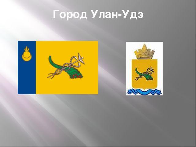 Город Улан-Удэ