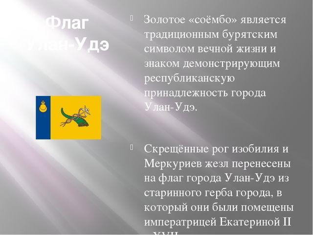 Флаг Улан-Удэ Золотое «соёмбо» является традиционным бурятским символом вечно...