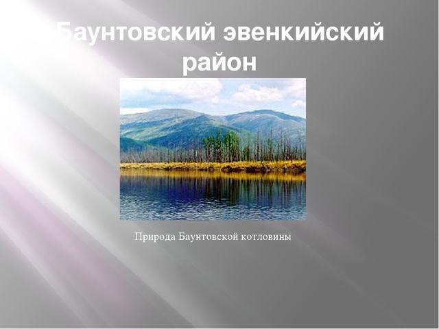 Баунтовский эвенкийский район Природа Баунтовской котловины