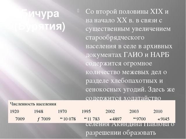 Бичура (Бурятия) Со второй половины XIX и на начало XX в. в связи с существен...