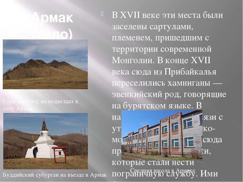 Армак (село) В XVII веке эти места были заселены сартулами, племенем, пришедш...