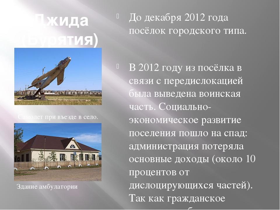 Джида (Бурятия) До декабря 2012 года посёлок городского типа. В 2012 году из...