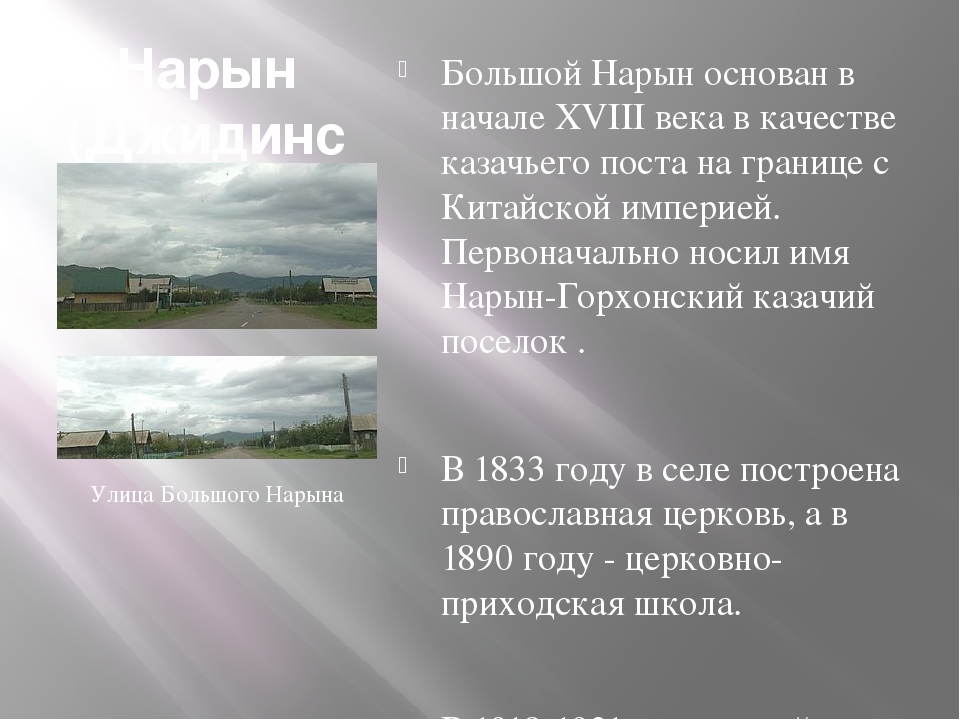 Нарын (Джидинский район) Большой Нарын основан в начале XVIII века в качестве...