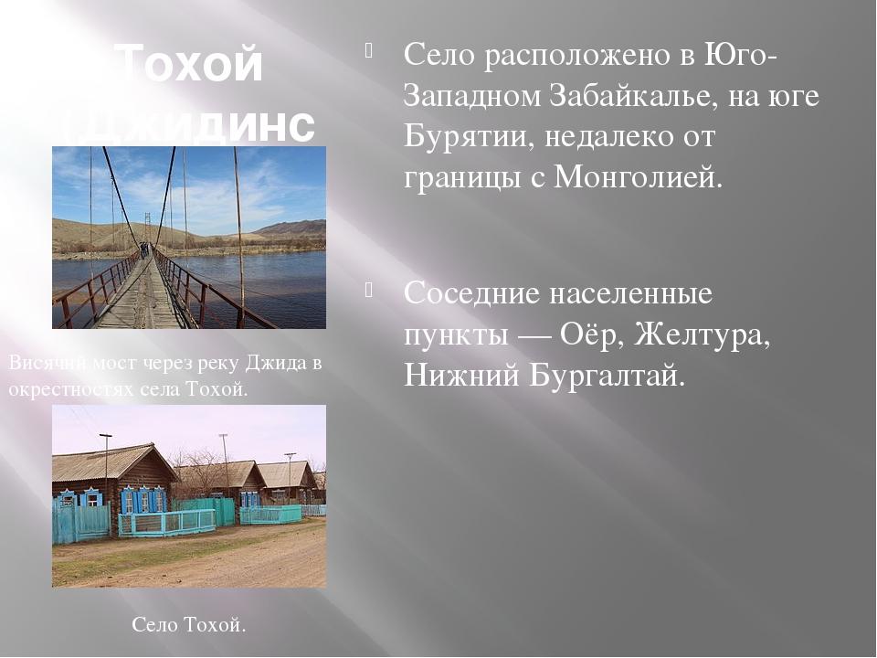 Тохой (Джидинский район) Село расположено в Юго-Западном Забайкалье, на юге Б...