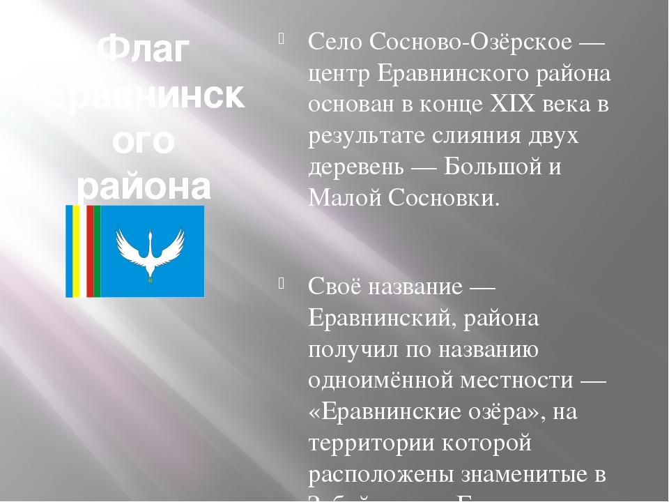 Флаг Еравнинского района Село Сосново-Озёрское — центр Еравнинского района ос...