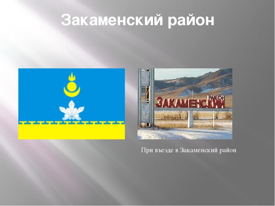 Закаменский район При въезде в Закаменский район