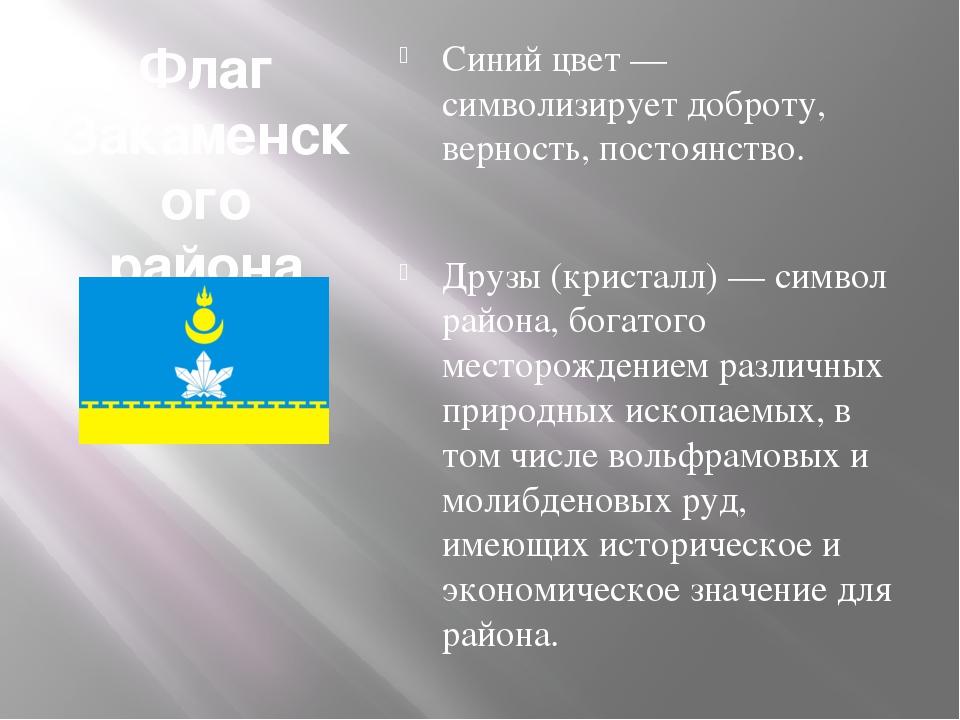 Флаг Закаменского района Синий цвет — символизирует доброту, верность, постоя...