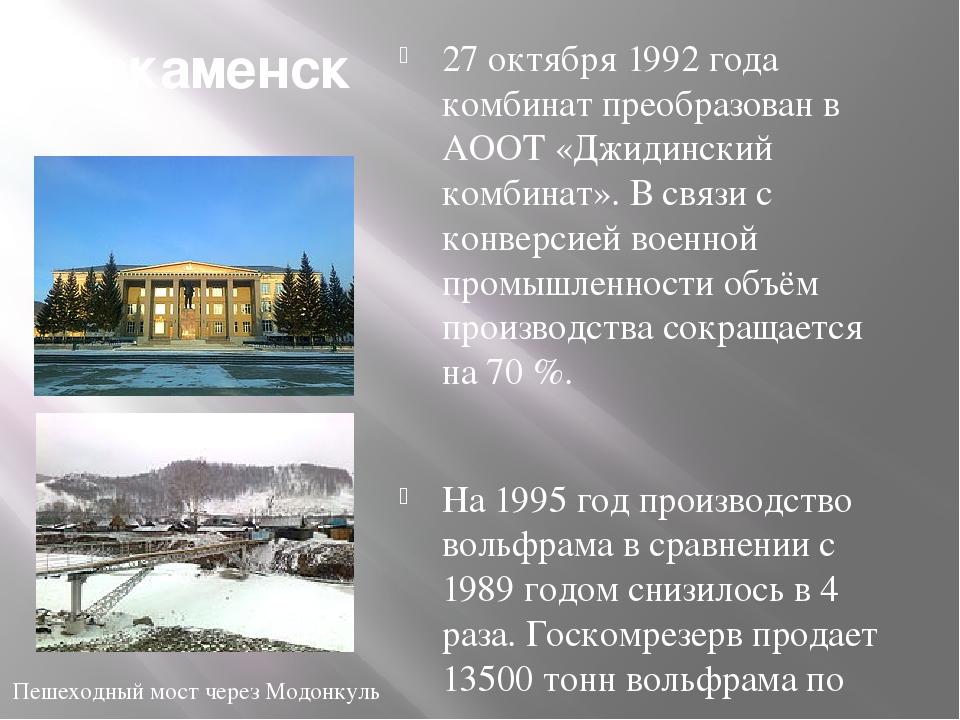 Закаменск 27 октября 1992 года комбинат преобразован в АООТ «Джидинский комби...