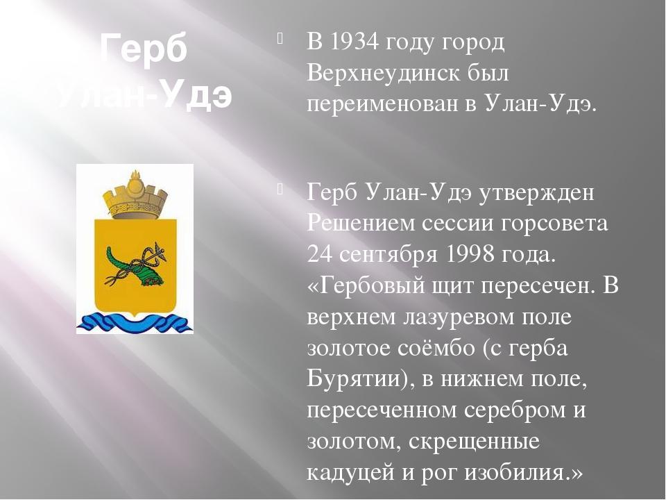 Герб Улан-Удэ В 1934 году город Верхнеудинск был переименован в Улан-Удэ. Гер...
