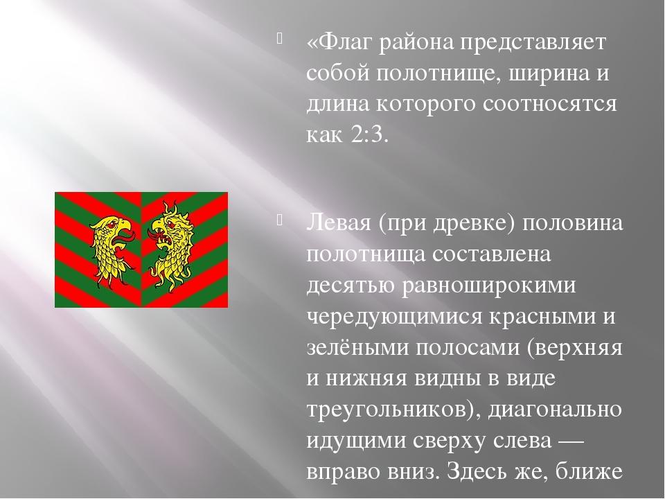 «Флаг района представляет собой полотнище, ширина и длина которого соотносятс...
