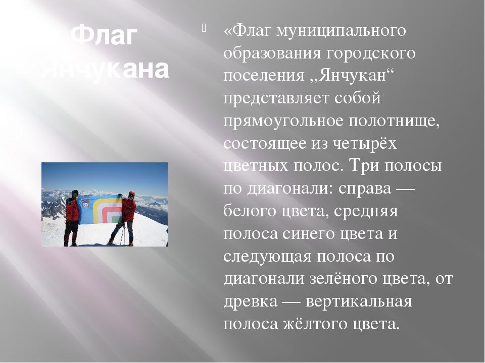 """Флаг Янчукана «Флаг муниципального образования городского поселения """"Янчукан""""..."""