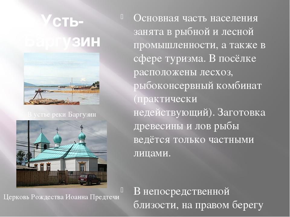 Усть-Баргузин Основная часть населения занята в рыбной и лесной промышленност...