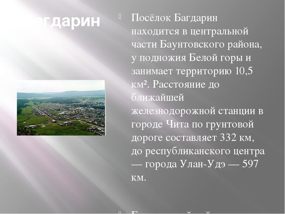 Багдарин Посёлок Багдарин находится в центральной части Баунтовского района,...