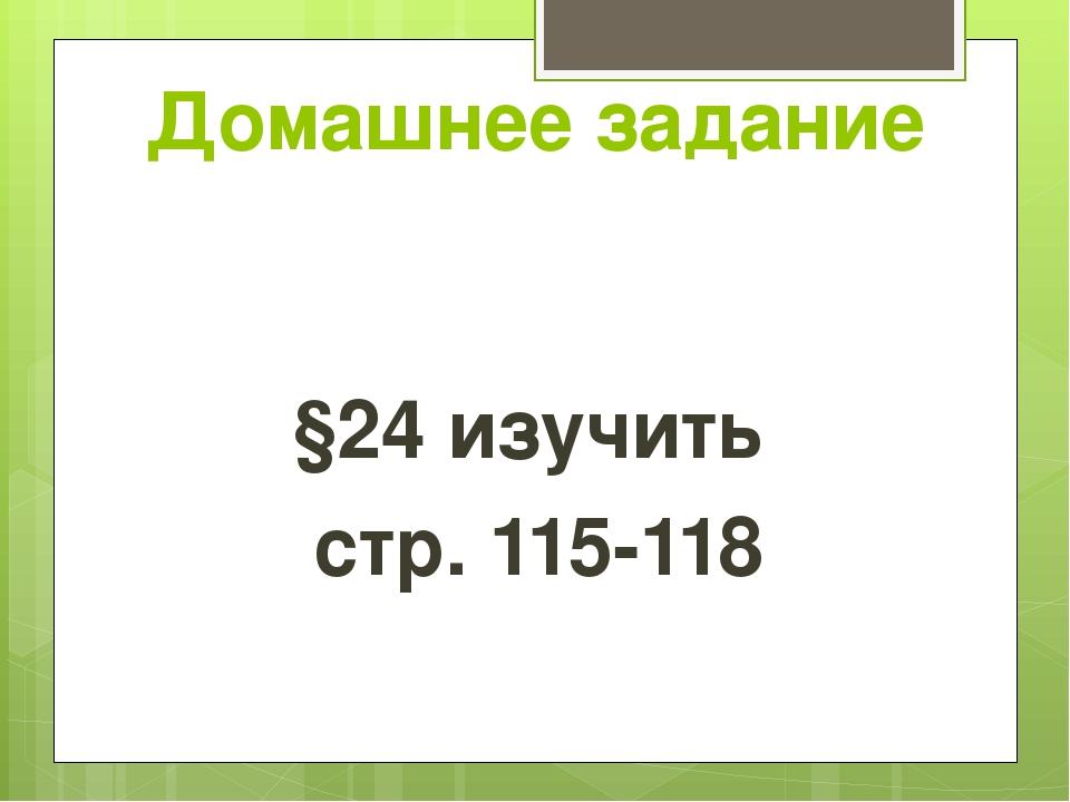 Домашнее задание §24 изучить стр. 115-118