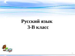 Русский язык 3-В класс .
