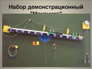 """Набор демонстрационный """"Механика"""""""