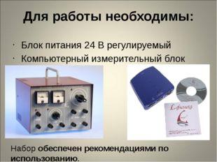 Для работы необходимы: Блок питания 24 В регулируемый Компьютерный измеритель