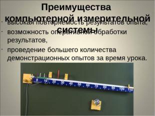 Преимущества компьютерной измерительной системы высокая повторяемость результ