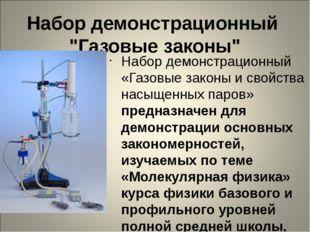 """Набор демонстрационный """"Газовые законы"""" Набор демонстрационный «Газовые закон"""
