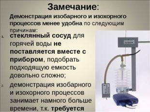 Замечание: стеклянный сосуд для горячей воды не поставляется вместе с приборо