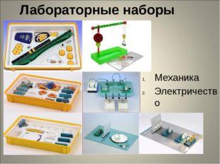 Лабораторные наборы Механика Электричество Оптика