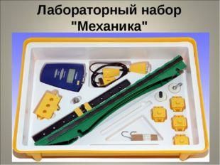 """Лабораторный набор """"Механика"""""""