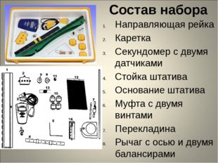 Состав набора Направляющая рейка Каретка Секундомер с двумя датчиками Стойка