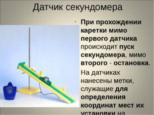 Датчик секундомера При прохождении каретки мимо первого датчика происходит пу