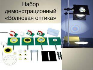Набор демонстрационный «Волновая оптика»