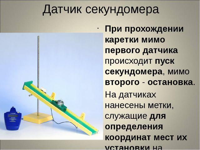 Датчик секундомера При прохождении каретки мимо первого датчика происходит пу...