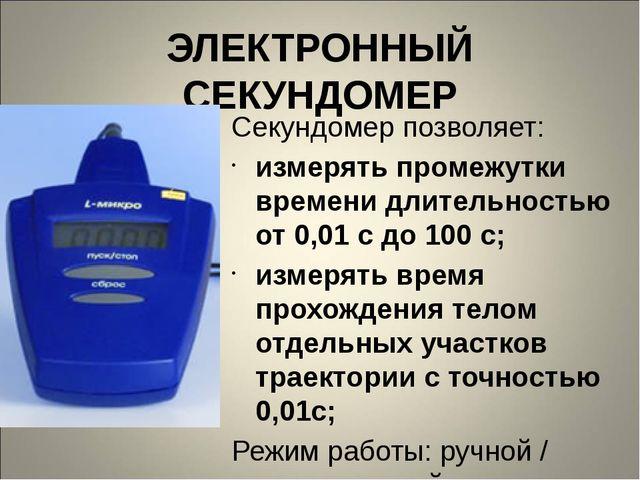ЭЛЕКТРОННЫЙ СЕКУНДОМЕР Секундомер позволяет: измерять промежутки времени длит...