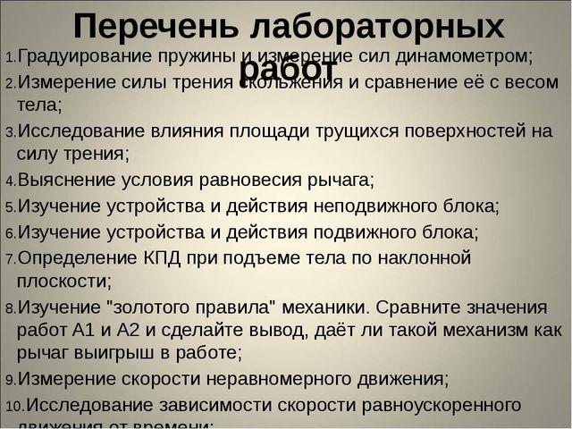 Перечень лабораторных работ Градуирование пружины и измерение сил динамометро...