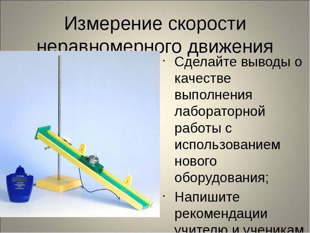 Измерение скорости неравномерного движения Сделайте выводы о качестве выполне...