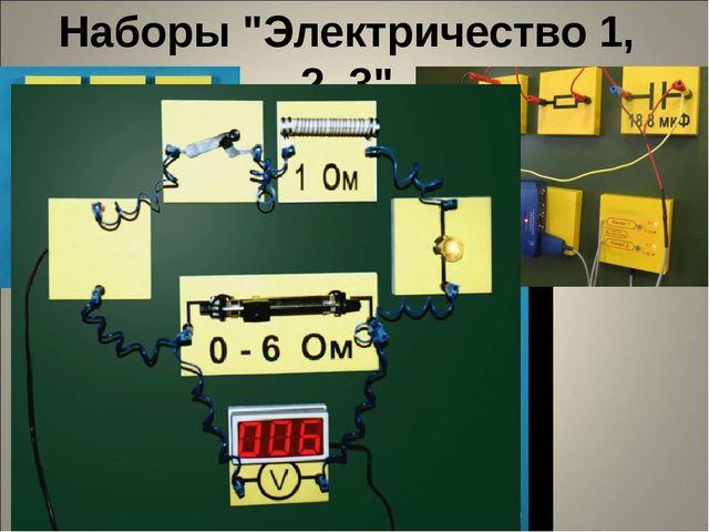 """Наборы """"Электричество 1, 2, 3"""""""