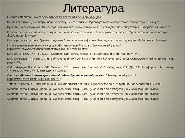 Литература L-микро / Электронный ресурс/ http://www.l-micro.ru/index.php?page...