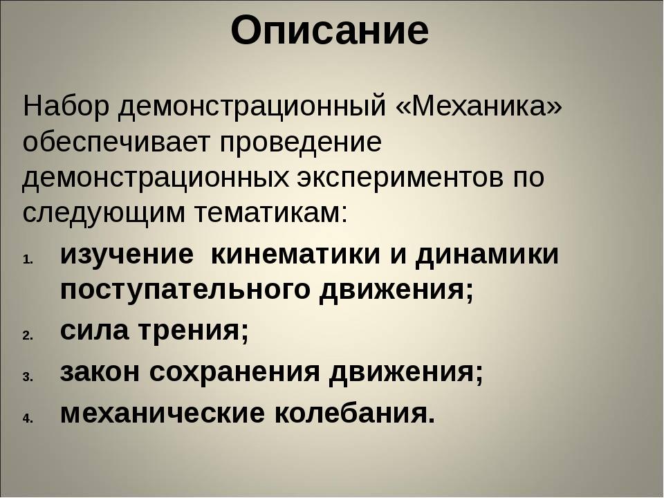Описание Набор демонстрационный «Механика» обеспечивает проведение демонстрац...