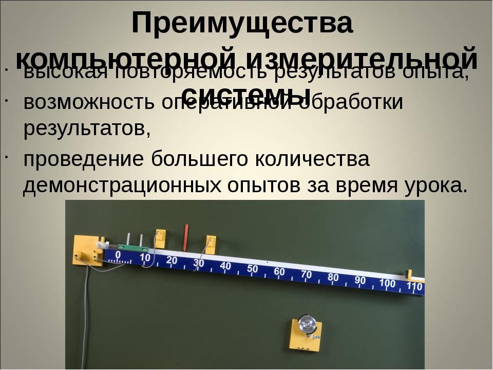 Преимущества компьютерной измерительной системы высокая повторяемость результ...